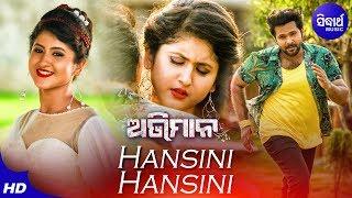 Hansini Kie Tu Janini Abhiman Running Successfully Sabyasachi Sivani Sidharth Music
