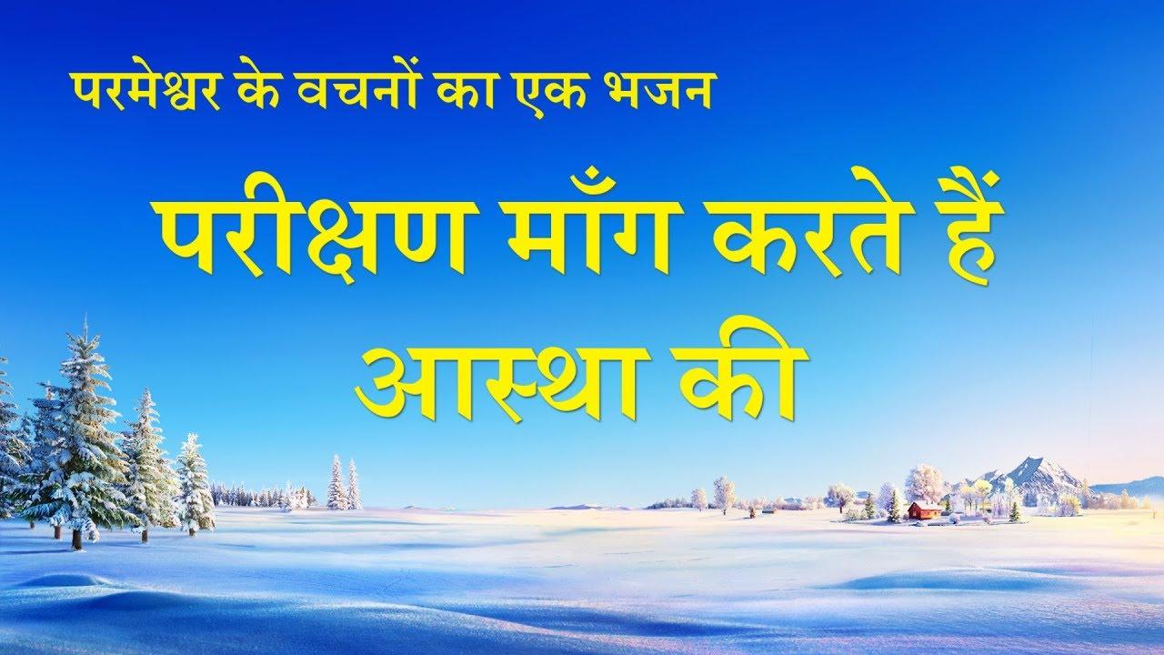 Hindi Christian Song 2020 | परीक्षण माँग करते हैं आस्था की (Lyrics)