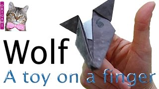 Орігамі вовк. Іграшка на палець. Орігамі для дітей