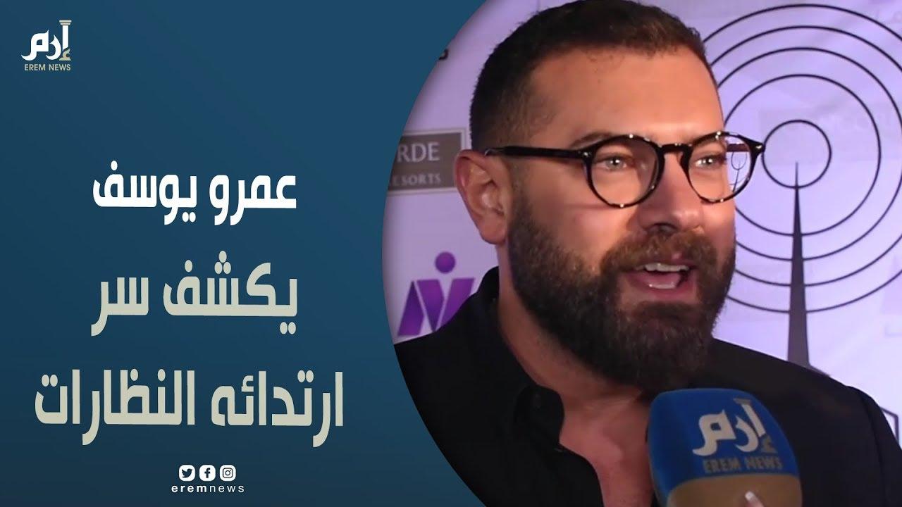 b187fa77d عمرو يوسف يكشف سرّ ارتدائه النظارات وطبيعة العمل مع حسن الردّاد