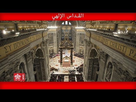 القداس الإلهي ١٤ حزيران ٢٠٢٠ البابا فرنسيس