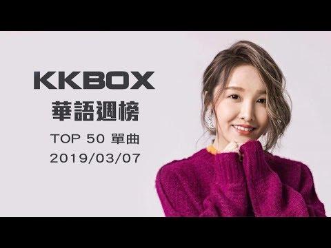 20190307 KKBOX 華語單曲週榜排行榜 Taiwan C-POP  Chart TOP50