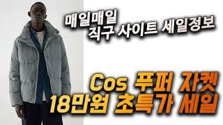 COS 푸퍼자켓 18만원, 남자 명품 지갑, 스톤아일랜…