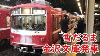 【京急】8191-編成 金沢文庫発車