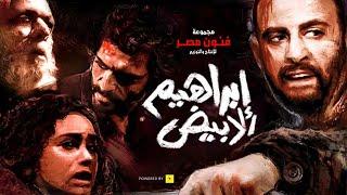 Ibrahim el Abyad | فيلم إبراهيم الأبيض | كامل - بطولة أحمد السقا