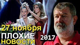Вячеслав Мальцев | Плохие новости | Артподготовка | 27 ноября 2017