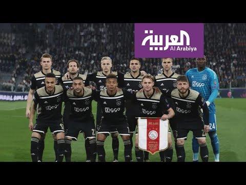 أياكس ينافس على لقب الأبطال بتشكيلة الـ52 مليون يورو  - 01:00-2019 / 4 / 20