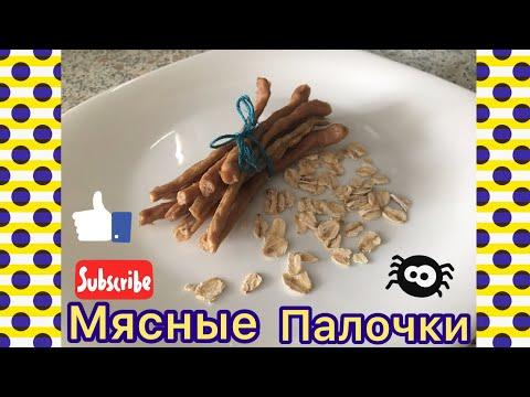 Готовим мясные палочки для собаки   Как приготовить лакомства для собак