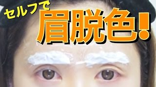 【簡単!】セルフで眉毛脱色!! I got my eyebrows dyed by myself