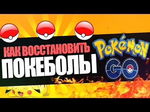 Pokemon GO: КАК ВОССТАНОВИТЬ ПОКЕБОЛЫ?