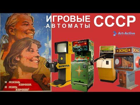 Виртуальные игровые автоматы ссср поиграть бесплатно в игровые автоматы бесплатно