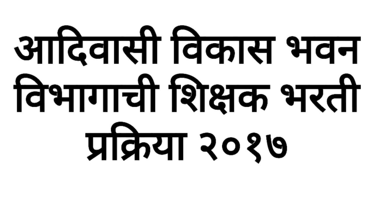 आदिवासी विकास भवन विभागाची शिक्षक भरती 2017 Tribal Maharashtra Requirements  2017 teacher vacancy