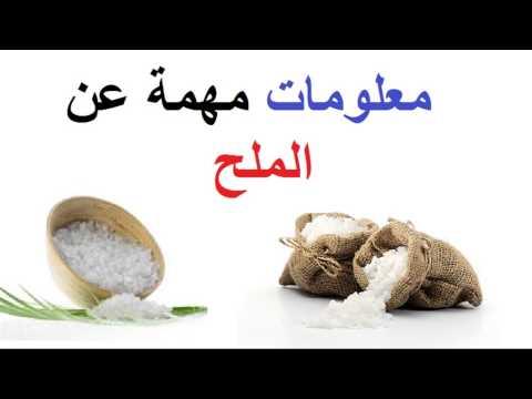معلومات مهمة عن الملح