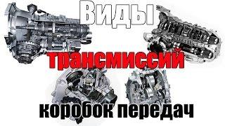 Виды коробок передач автомобиля. Просто о сложном(Сегодня я постарался рассказать об основных типах коробок передач. Как работают и какие основные различия...., 2016-02-12T16:09:26.000Z)