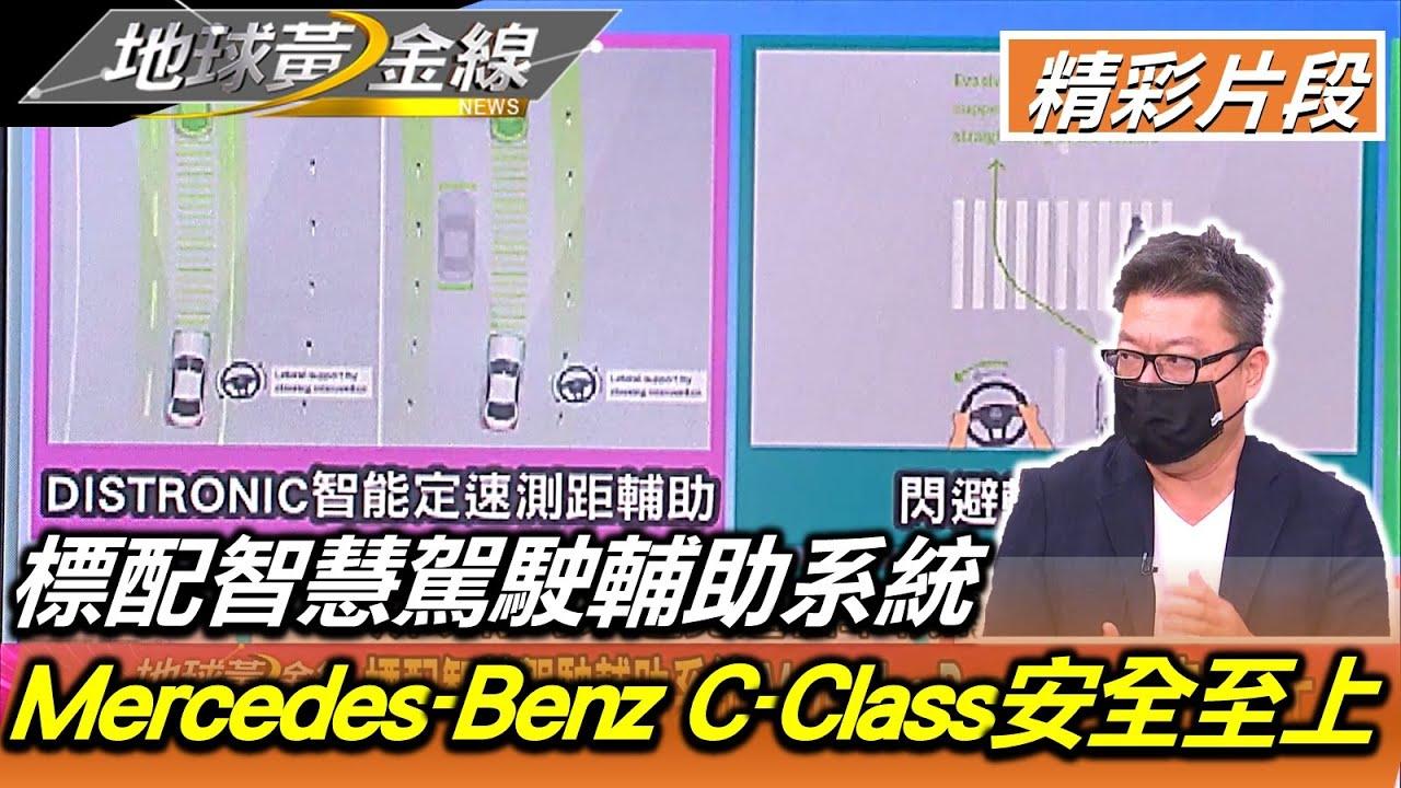 標配智慧駕駛輔助系統 Mercedes-Benz C-Class安全至上 地球黃金線 20211015 (3/4)
