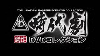 Toei Jidageki Masterpieces DVD Collection.