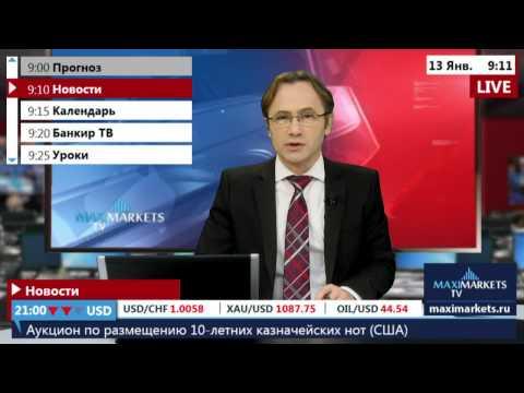 13.01.16 (09:00 MSK) - Новости форекс MaхiMarkets.