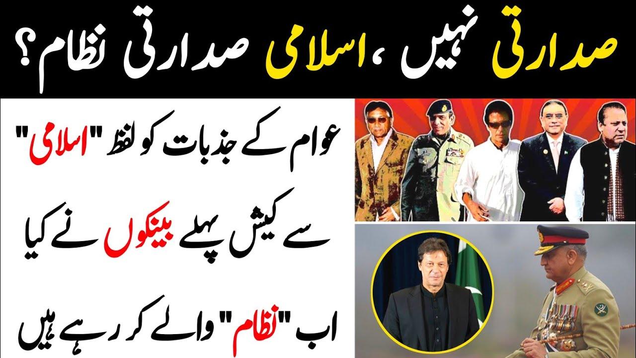 Islamic Presidential System Coming In Pakistan & Imran Khan is Next President?? | Jumbo TV