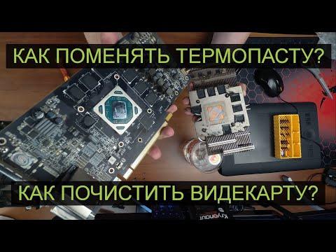 Как заменить термопасту в видеокарте. Как разобрать и почистить видеокарту AMD RX 470