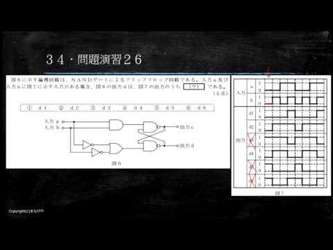 【工事担任者試験】論理回路34 問題演習26