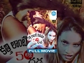 Kathi Lanti Cinema 50 Loo Dada Full Movie | Raja, Aamina, Anand | V Raghu |