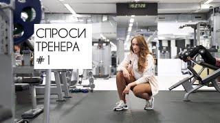 СПРОСИ ТРЕНЕРА 1 Как убрать целлюлит вредно ли поднимать тяжести лучшее упражнение для похудения