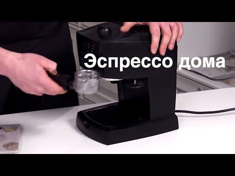 Эспрессо кофе в домашних условиях - базовый набор