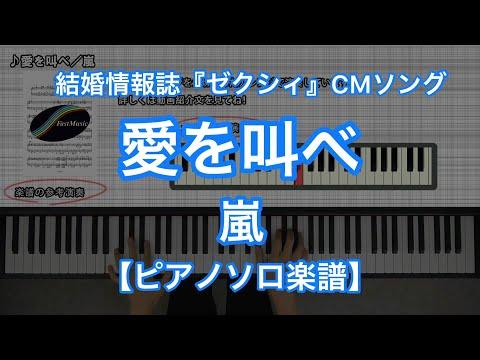 愛を叫べ/嵐-結婚情報誌『ゼクシィ』CMソング