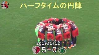 ハーフタイムの円陣 2019J1第12節 鹿島 5-0 松本(Kashima Antlers)