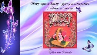 Обзор книги Людмилы Божко * БИСЕР - УРОКИ  МАСТЕРСТВА