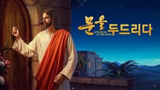 기독교 영화 <문을 두드리다>말세에 예수님의 재림을 맞이하는 방식 (한국어 더빙)