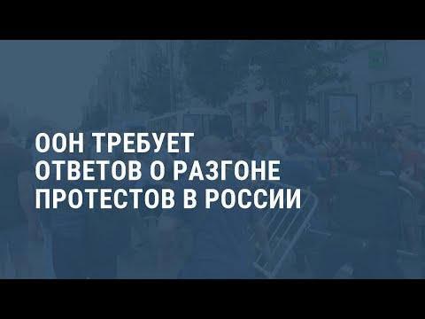 ООН требует объяснить разгон протестов в Москве. Выпуск новостей