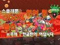 [스플래툰2] 60일차 연어런 구슬모아 달인+
