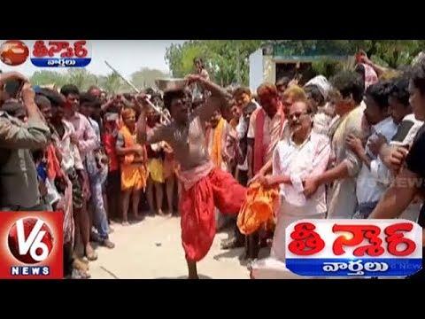 Devotees Offers Traditional Prayers In Jatara   Teenmaar News   V6 News