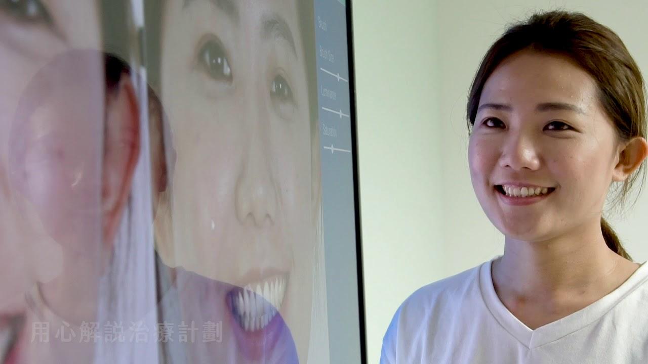 遇見數位牙科 預見美麗自信