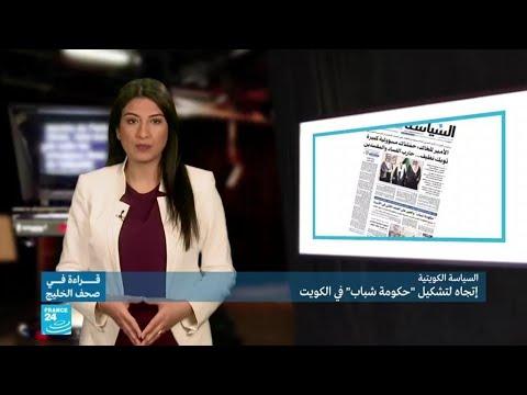 اتجاه لتشكيل -حكومة شباب- في الكويت  - نشر قبل 39 دقيقة
