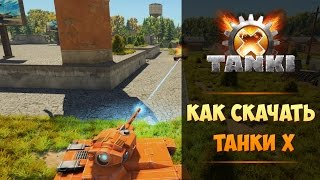 Скачать Tanki X легко: смотри, как установить и начать играть в Танки Х