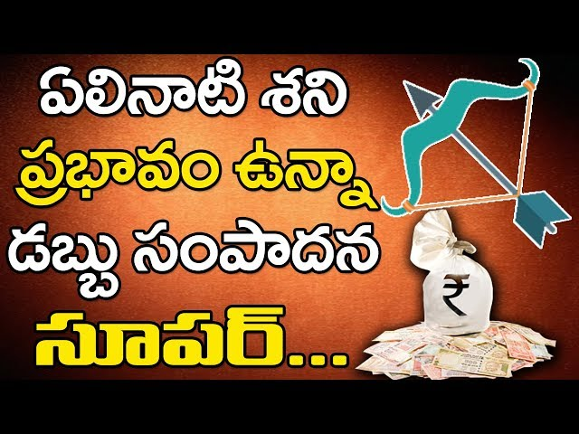 Dhanushu Rashi   ఈ వారం ధనుస్సు రాశి వారి ఫలితాలు