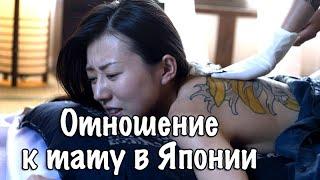 Как Японцы Относятся к Татуировкам в Японии
