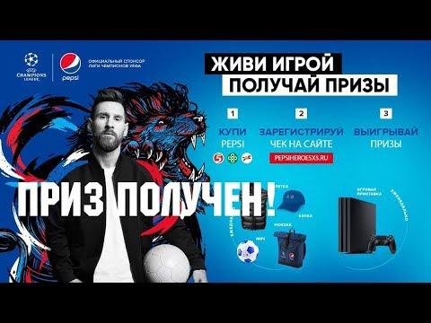 #ЖивиИгрой от  Pepsi - Приз получен!