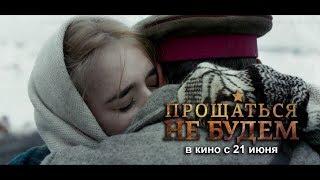Николай Расторгуев - Прощаться не будем (OST