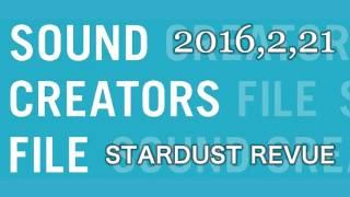 2016年2月21日 サウンドクリエイターズ・ファイル STARDUST REVUE 3回目...