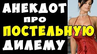 АНЕКДОТ про Дилемму в Постели 😜 | Самые Смешные Свежие Анекдоты #shorts