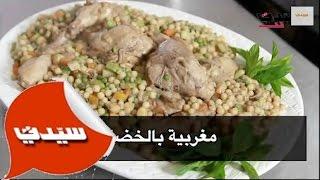 أعدي المغربية بالخضر مع الشيف انطوان