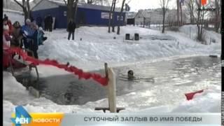 Суточный заплыв 2015 REN TV