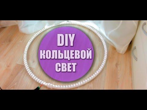 DIY: Кольцевой свет своими руками | Как сделать кольцевой свет | Техническая сторона