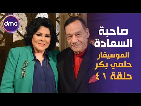 برنامج صاحبة السعادة - الحلقة الـ 41 الموسم الأول   حلمي بكر   الحلقة كاملة