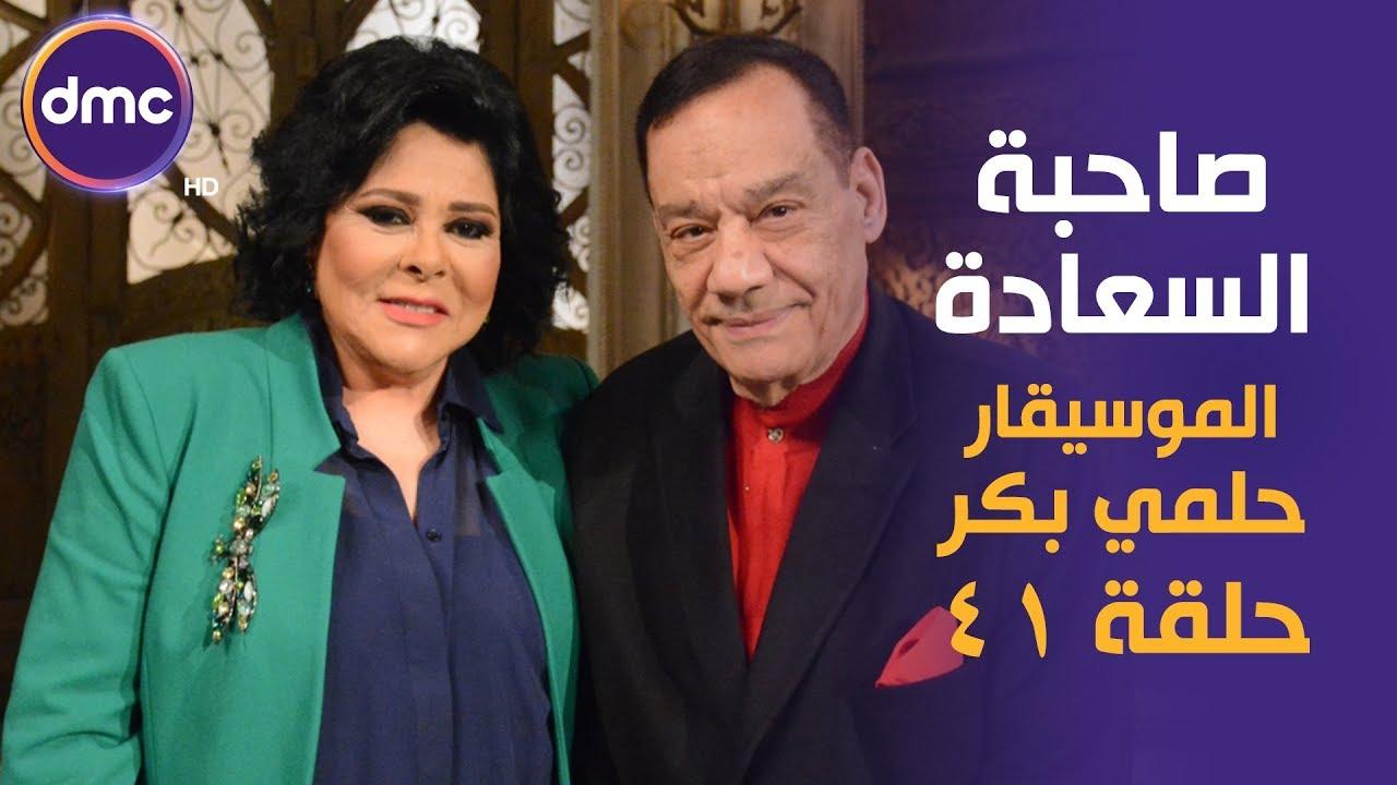 برنامج صاحبة السعادة - الحلقة الـ 41 الموسم الأول | حلمي بكر | الحلقة كاملة