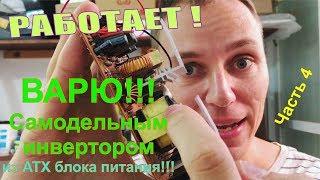 Сварка САМОДЕЛЬНЫМ ИНВЕРТОРОМ!!! DIY сварочный аппарат своими руками из ATX блока питания.