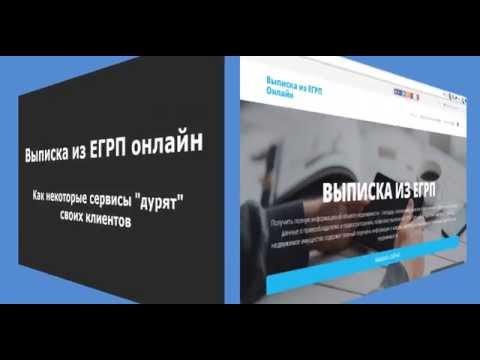Выписка ЕГРП онлайн. Как некоторые сервисы обманывают своих клиентов